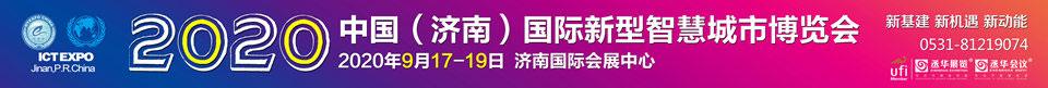 首届中国(济南)国际新型智慧城市博览会
